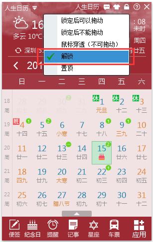 能不能在启动时只启动精简日历,日历主界面不要显示在桌面上?